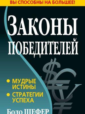 законы победителей книга
