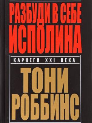 книга энтони роббинса
