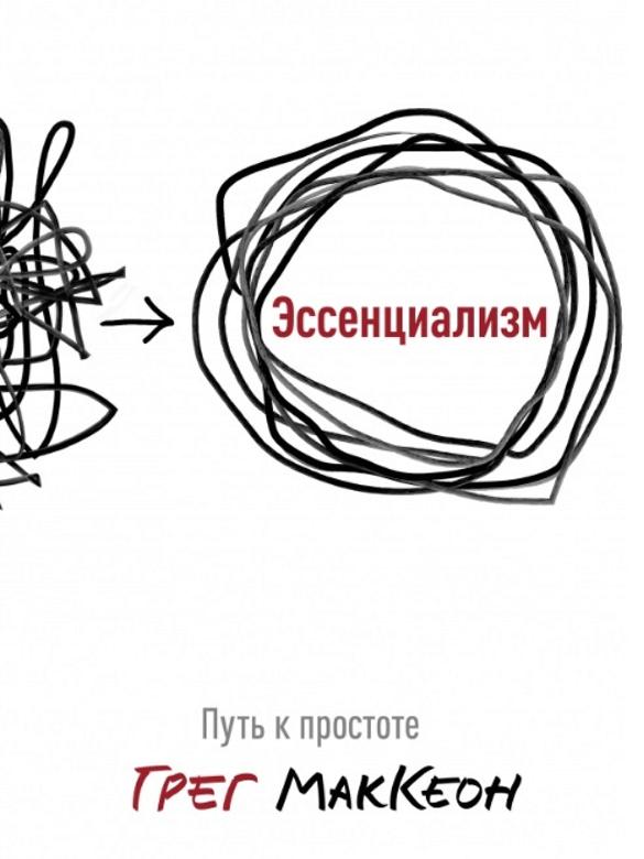 эссенциализм путь к простоте
