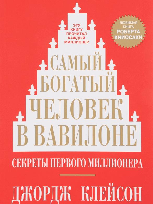 ТОП-30 книг по Саморазвитию
