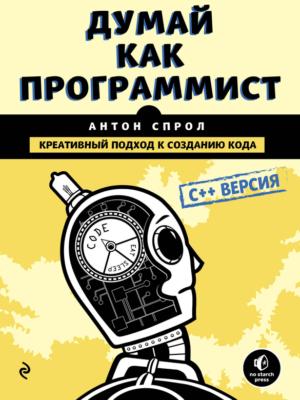 книга думай как программист