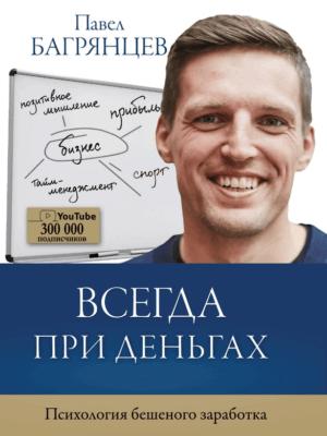 книга всегда при деньгах