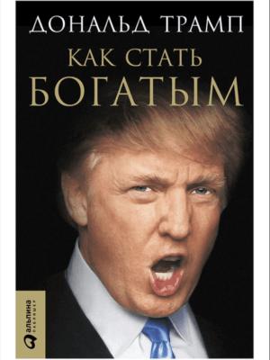 как стать богатым трамп