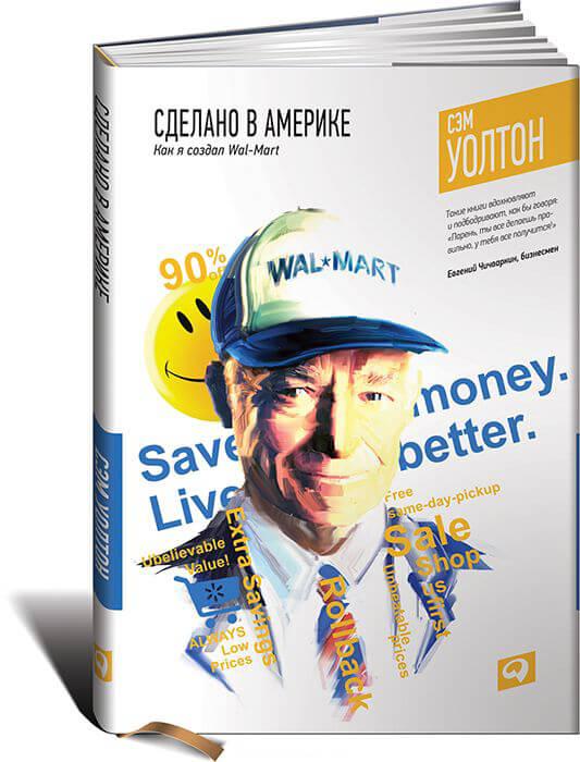 ТОП-10 книг об успешных людях