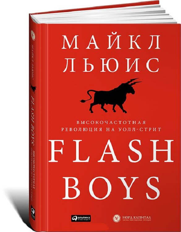 flash boys книга