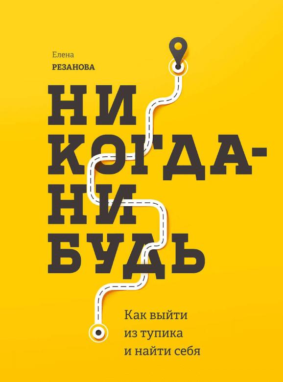 Елена Резанова – «Никогда-нибудь»