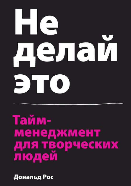 ТОП-25 книг по тайм-менеджменту
