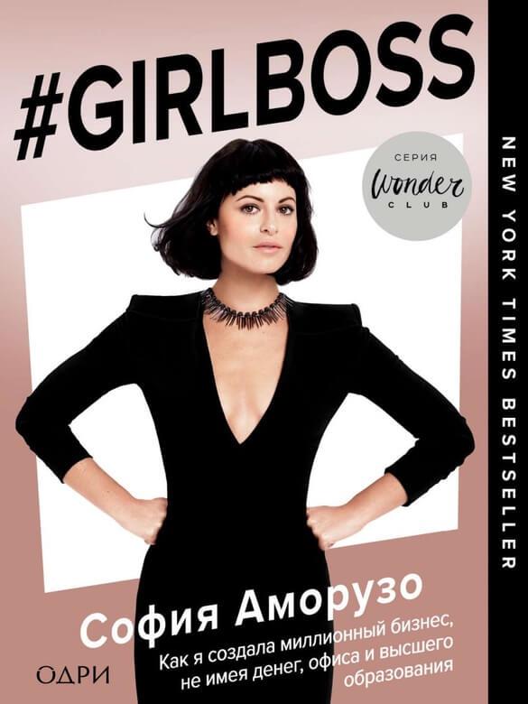 ТОП-10 книг об успешных женщинах