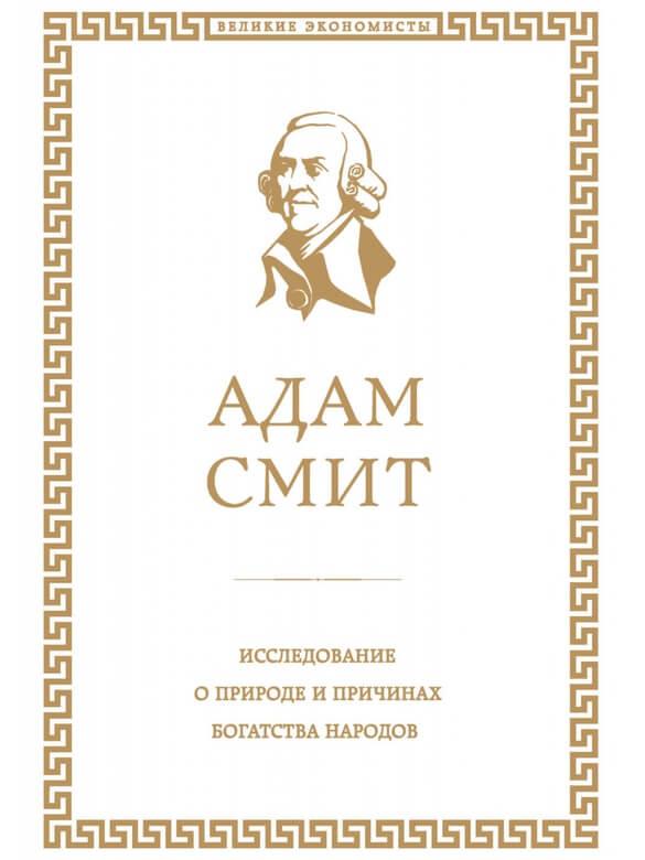 Адам Смит — Исследование о природе и причинах богатства народов