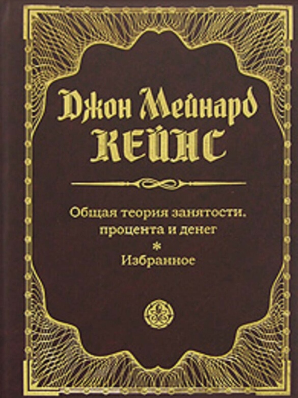 ТОП-10 книг по экономике