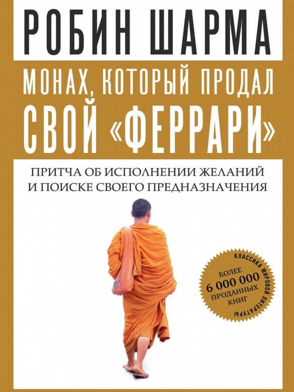 монах который продал свой феррари