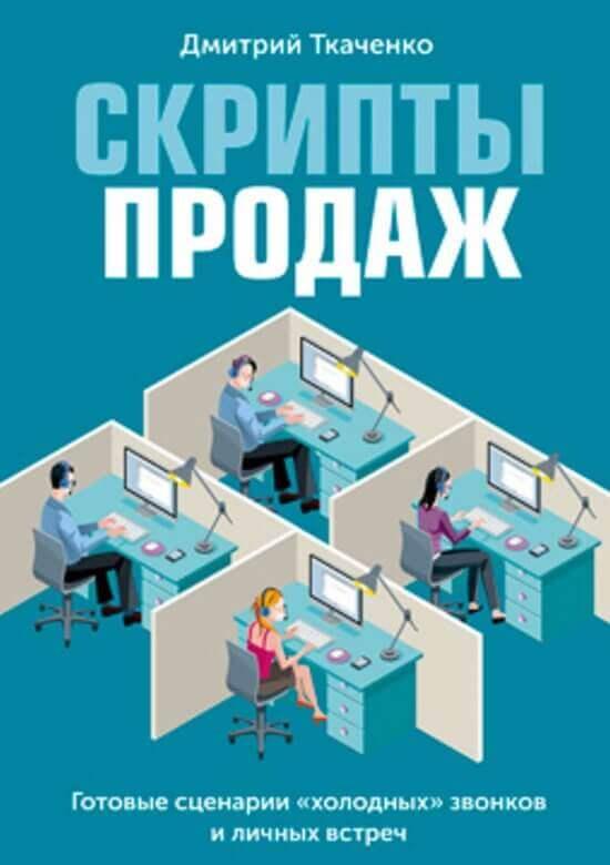 ТОП-25 книг для менеджеров по продажам