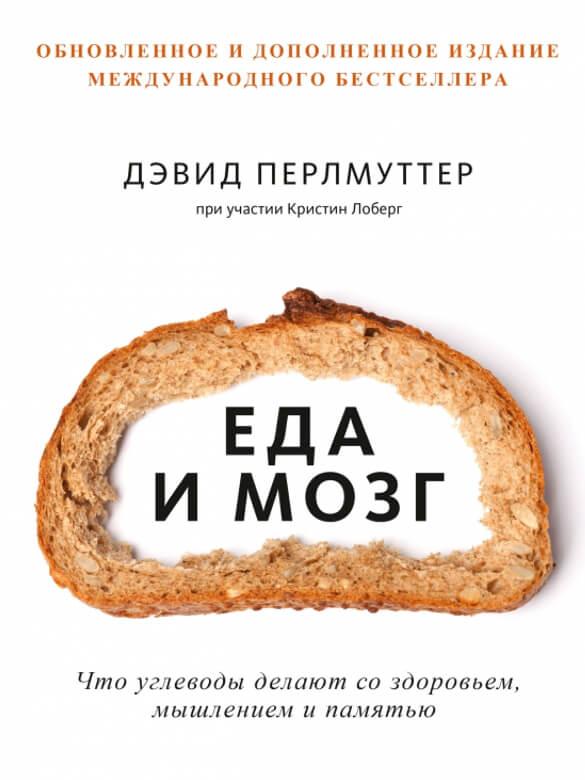 ТОП-20 книг для развития интеллекта
