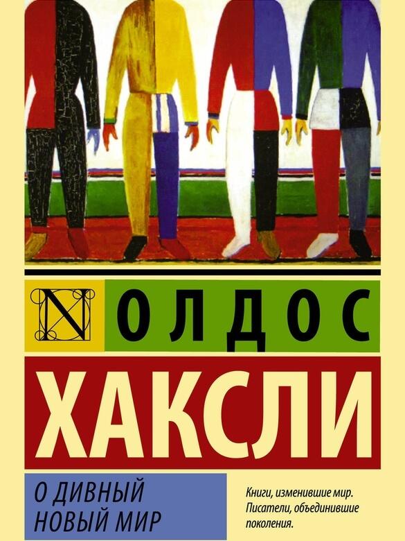 ТОП-20 книг антиутопий