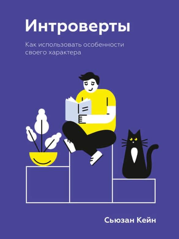 ТОП-24 книги по психологии