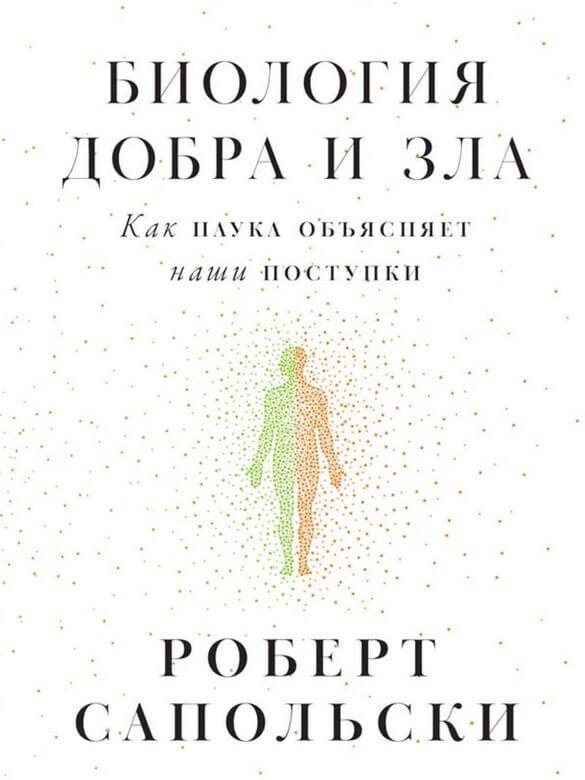 ТОП-25 научно-популярных книг