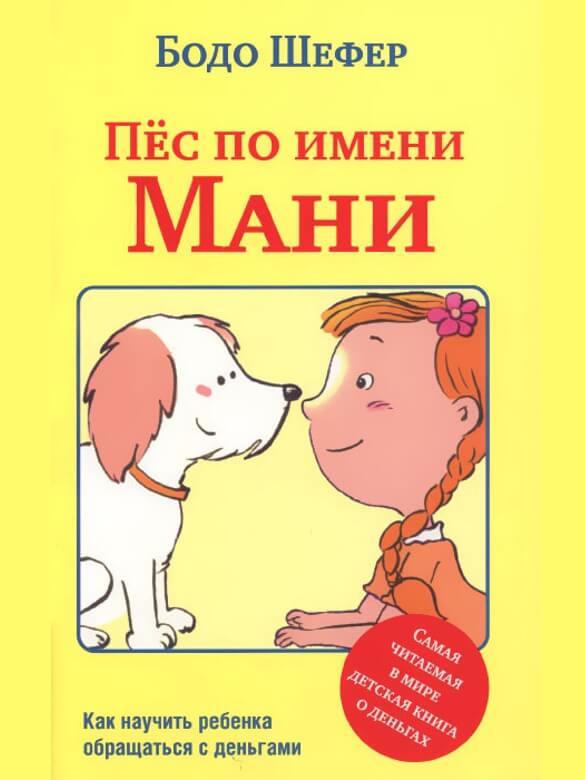 Книги Бодо Шефера