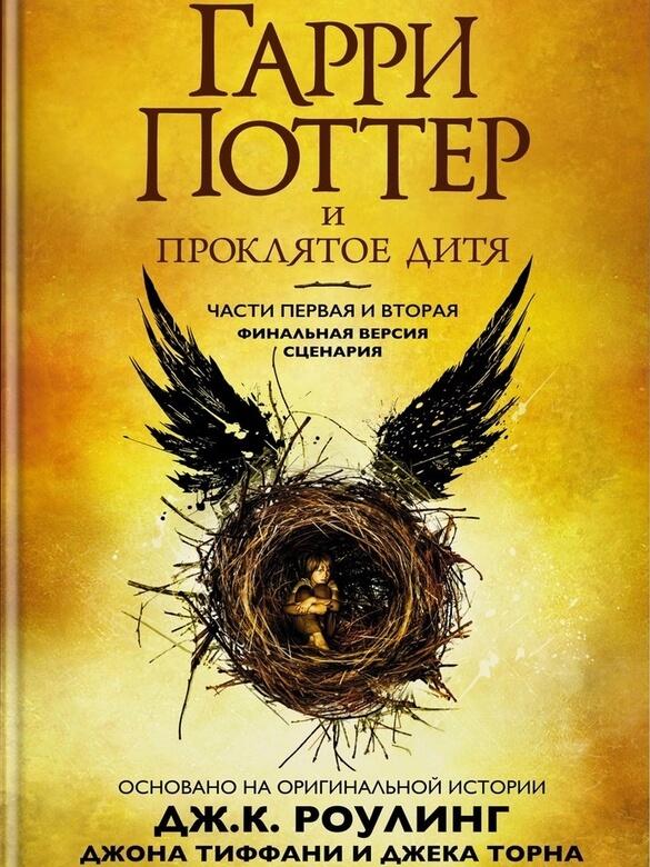 Книги про Гарри Поттера