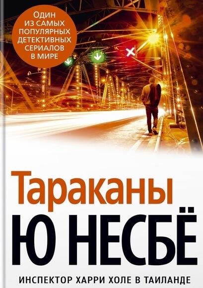 Книги Ю Несбё